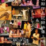 番外公演 初期作品記録映像上映&リーディング 旗揚げ公演「父の骨」第3回公演「garden」