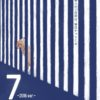 芝居塾2016公演 「7」2016ver.- 僕らの7日目は、毎日やってくる -