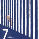芝居塾2016公演 「7」2016ver.- 僕らの7日目は、毎日やってくる –