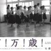 芝居塾2017公演「万!万!歳!」
