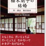 第18回公演 「柚木朋子の結婚」