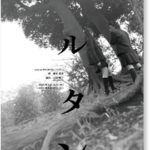 番外公演 WS#1 「バルタン」