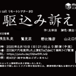 【5/10本日配信】studio saltリモートシアター#0「駆込み訴え」
