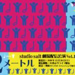 studio salt劇場配信公演Vol.1「2メートル」