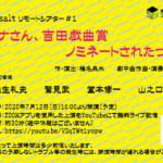 リモートシアター#1「シーナさん、吉田戯曲賞ノミネートされたってよ」
