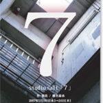 #おうちで演劇動画 #3 studio salt第7回公演「7」より