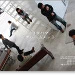 #おうちで演劇動画 #4 第16回公演「ヨコハマアパートメント」より